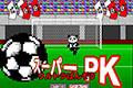 [ぱんぞうのサッカーPK戦ゲーム]スーパーPK