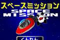 [ぱんぞうのスペースアクションゲーム]スペースミッション