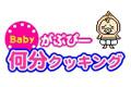 [お料理ゲーム]Babyがぷぴー何分クッキング/レアチーズケーキ