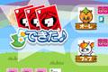 [カードゲーム]saniizu berii ドミンゴ