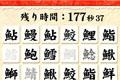 [漢字の脳トレパズルゲーム]漢字パズル