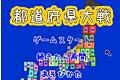 [全国統一シミュレーションゲーム]都道府県大戦