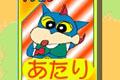 [くれよんしんちゃんの神経衰弱ゲーム]クレヨンしんちゃんのカードゲーム